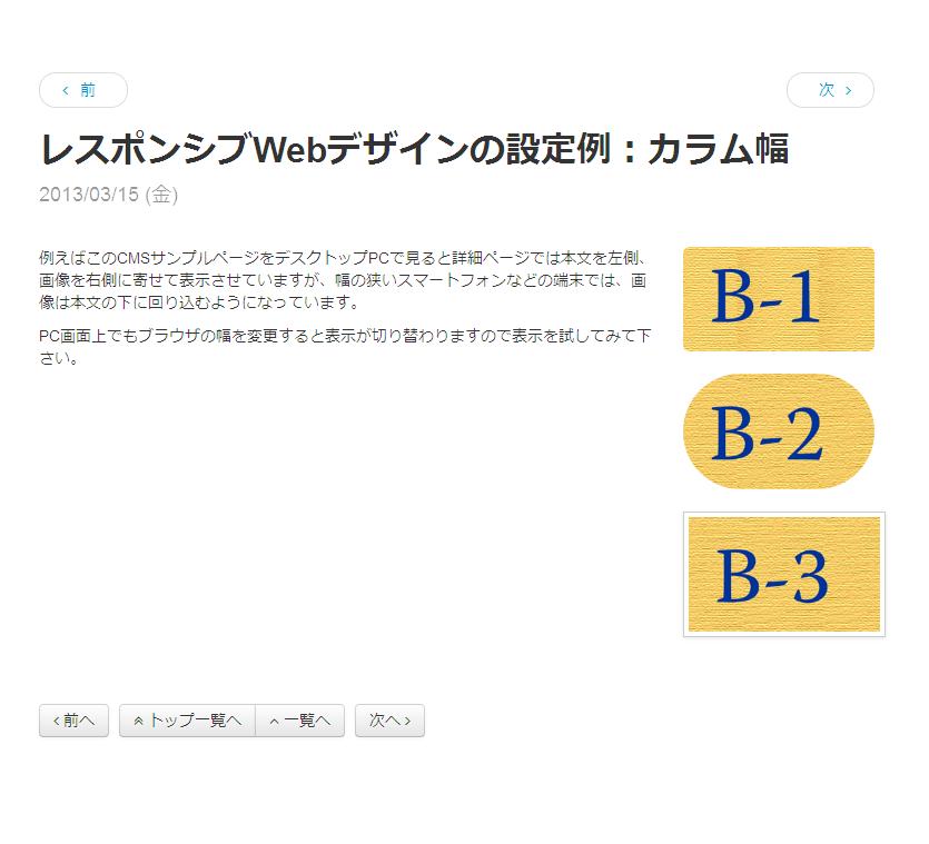 Bootstrap 2 ブログタイプ | す...