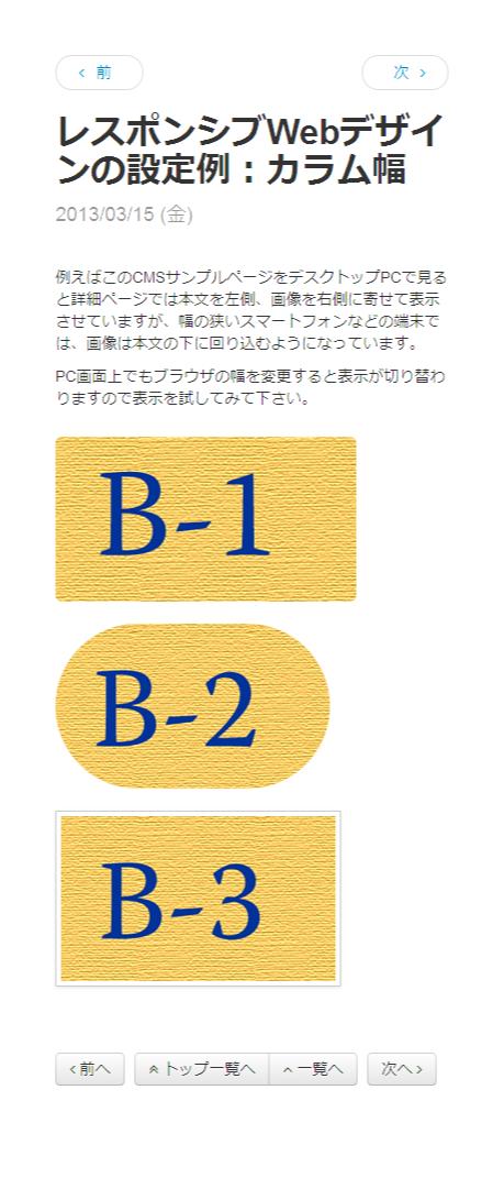 Bootstrap 3 ブログタイプ | す...